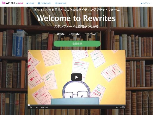小中高生を対象とするバイリンガル英語塾「キャタル」(東京・渋谷区)が運営するサービスで、02年の開塾より13年間にわたり培ったライティング添削のノウハウに加え、日米で教えてきた講師がカリキュラムを作成しているのだそう。