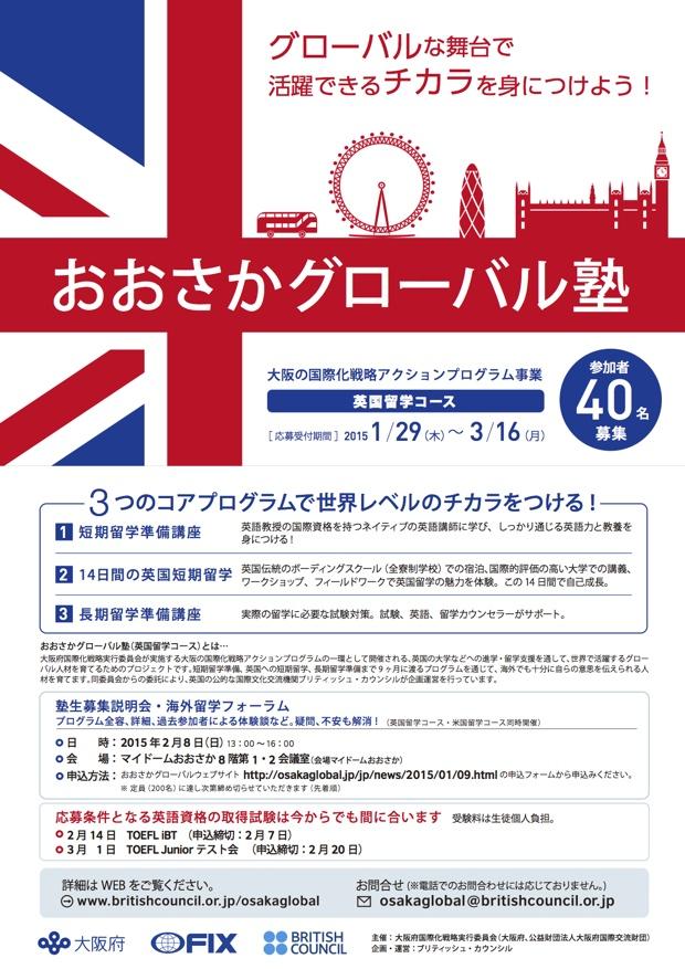 ブリティッシュカウンシルが受託事業者として実施する「英国コース」。