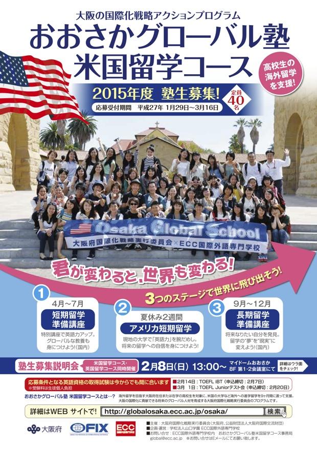 ECC国際外語専門学校が受託事業者として実施する「米国留学コース」。