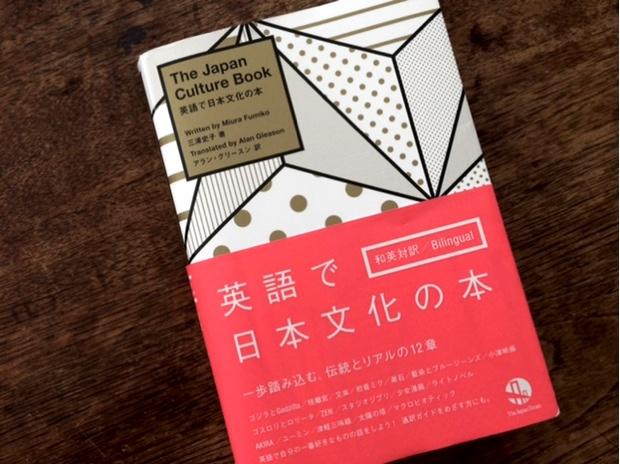 日本文化を12のテーマにわけて、159のトピックを紹介しており、伝統芸能や小津映画、ゴジラ、J-ポップ、ゆるキャラやkawaiiファッションまで紹介。