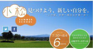 「小松サマースクール」では、高校生と日米の大学生と寝食をともにしながら、リベラル・アーツへの挑戦、社会で活躍するリーダーとの交流、「日本」についての文化体験をつうじ、世界を目指す同世代との出会いを提供。