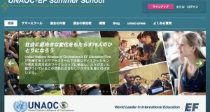 このサマースクールは、国連「文明の同盟 The United Nations Alliance of Civilizations」(UNAOC)との共催となり、今年で3回目の開催。