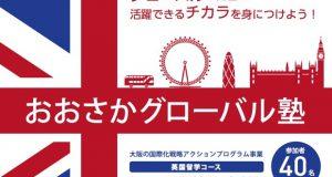 おおさかグローバル塾3