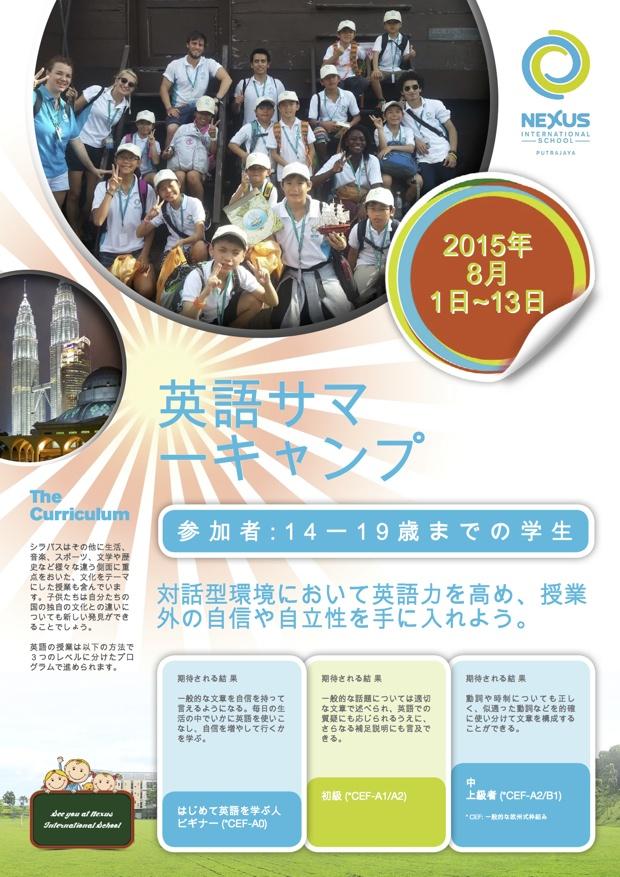 欧米などで同期間の英語キャンプに参加する場合の半額ほどですが、顔ぶれば非英語圏のアジアからの参加者になりそうですね。