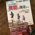 【BOOK】世界標準の教育がなぜ必要なのか…大前氏「グローバルに通用する異能を開花する」