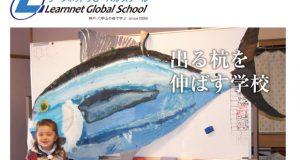 「ラーンネット・グローバルスクール」は、デンマークの自立型教育に感銘を受けた炭谷俊樹氏が1996年に開設したフリースクール。アフタースクールと幼稚園も併設しています。