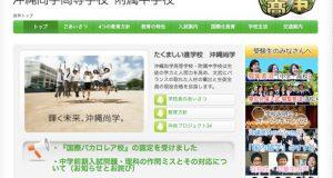 東大・京大などの難関校を目指すコースのほか、海外の大学進学等を目指す「国際文化科学コース」もあり、スポーツも盛んなことから文武両道の進学校として知られています。