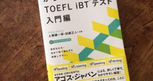 河合塾グループの「河合出版」と、留学準備・試験対策専門校「アゴス・ジャパン」がタイアップした、まさに高校生にもわかりやすいTOEFL入門書。