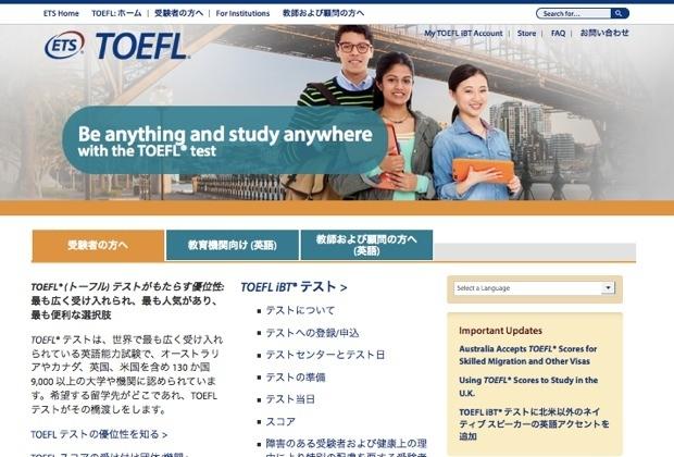 TOEFLとは、アメリカのNPO「ETS」(Educational Testing Service)が主催する、非英語圏の学生を対象とした英語能力判定テストのこと。