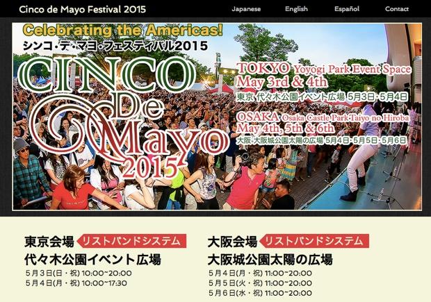 東京は「代々木公園」で5月3日(土)〜4日(日)、大阪では「大阪城公園」にて5月4日(日)〜6日(水・祝)に開催。
