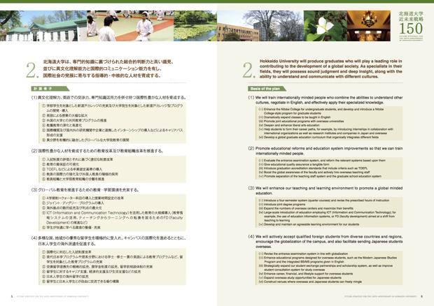 北海道大学がとりまとめた、「北海道大学近未来戦略150」冊子より。計画骨子2-2に入試改革についての表記があり。
