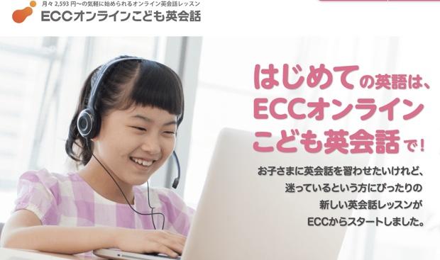 ECCオンライン英会話3
