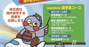 埼玉発世界行2015