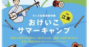 おけいこサマー2015-2
