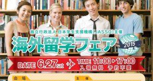 jasso留学フェア2015-2