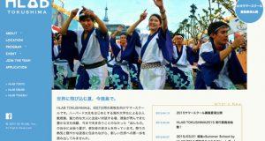 hlab徳島2015