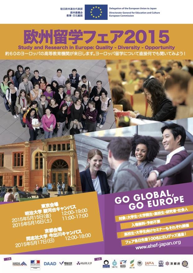 欧州留学フェア2015