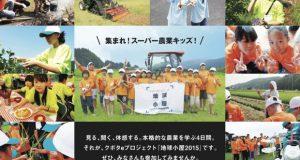 「クボタ」は、「食料・水・環境」に関わる社会貢献活動として「クボタeプロジェクト」を行っており、その一環として「クボタ地球小屋」に特別協賛しています(画像は「地球小屋」サイトより)。