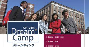 APU summer2015