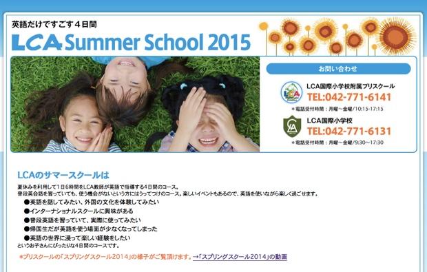 LCA summer2015