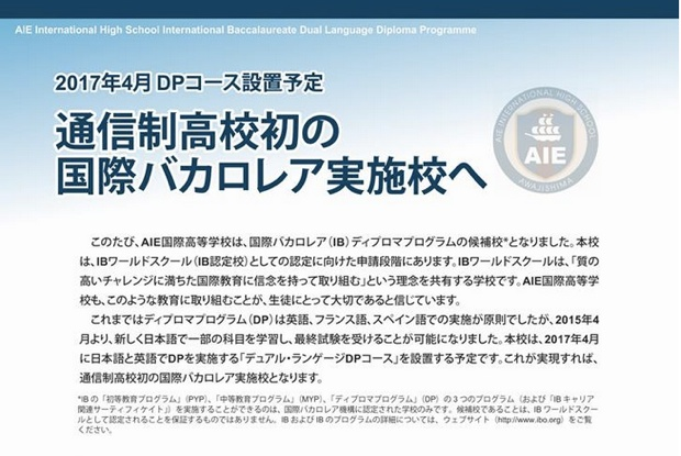 「AIE国際高校」のサイトより。