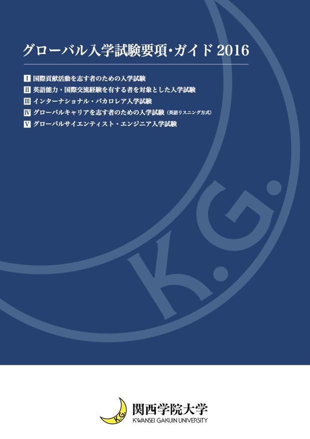 入試要項は、関西学院大学公式サイトからダウンロード可能。