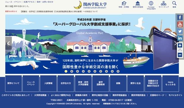 関学グローバル入試