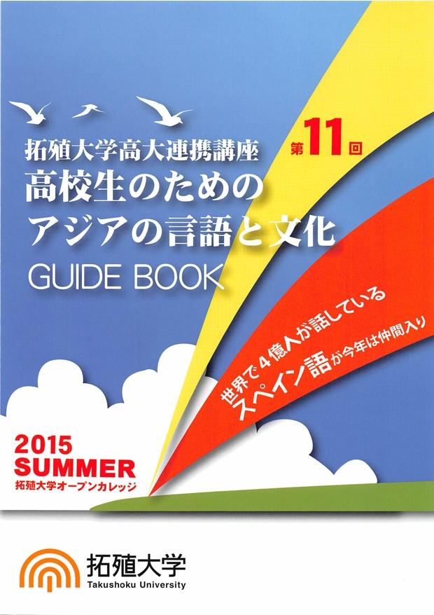 拓大summer2015