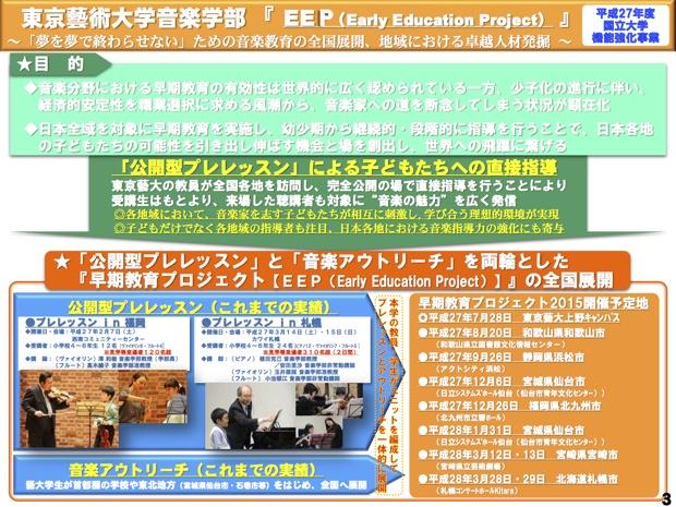 東京藝大早期教育2