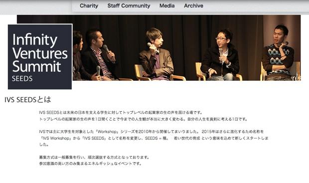 「IVS」は、未来の日本を支える学生に対してトップレベルの起業家の生の声を届ける場として、2010年よりおもに大学生を対象に開催。