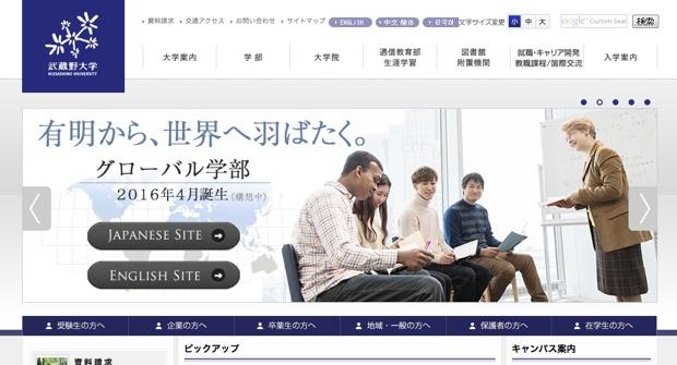 武蔵野大学は、1965年に「武蔵野女子大学」として創立。03年に「武蔵野大学」に名称変更し、04年から共学となった私立4年制大学。法、経済、文、グローバル・コミュニケーション、人間科学、教育、薬、看護、工の9学部。