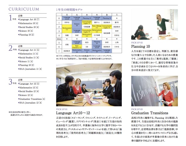 授業は、国語や体育などを除き英語で実施。同州が派遣しているカナダ人の教員が英語で指導し、授業は、ペアワークやディスカッションなど、アクティブラーニングが主体となるそう。