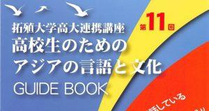 拓大summer2015-3