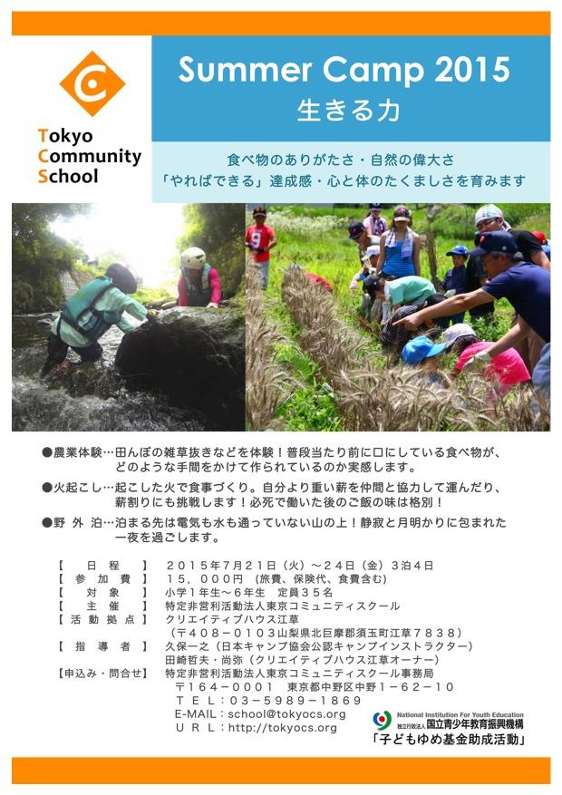 東京コミュニティスクール2015