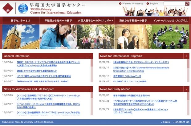 早稲田大学では、ダブルディグリープログラムをはじめとする長期留学から、夏季の短期留学まで、さまざまな留学プログラムを提供している。