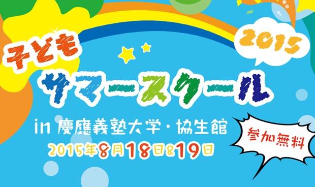 慶応サマースクール