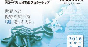 日本人学生で海外留学をする学生が減少している状況を踏まえ、海外留学推進に向けた新たな奨学金として、12年度生より派遣を開始。