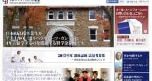 グルー・バンクロフト基金は、日米相互理解に尽くした戦前のふたりの駐日米国大使の名を冠した、日本の高校卒業者を対象に米国大学留学奨学金制度を運営している公益財団法人。