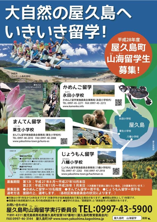 屋久島留学