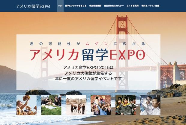 アメリカ留学expo