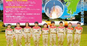 宇宙留学2015-1