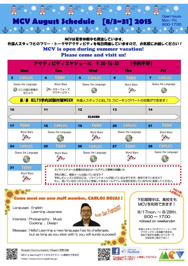 「Musashi Communication Village」の8月のスケジュール。