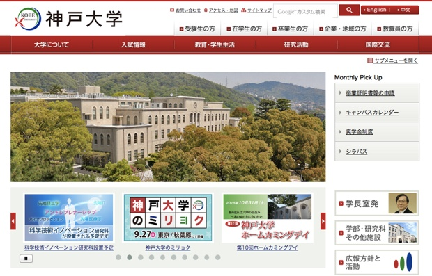 「国際人間科学部」が設置されると、神戸大学は現在の11学部から10学部制となります。