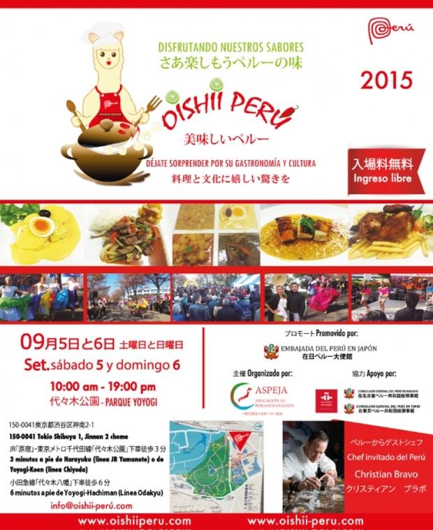 「さあ楽しもうペルーの味」をキャッチフレーズに、「在日ペルー人協会」(ASPEJA)が主催するイベントで、今年で2回目の開催となります。
