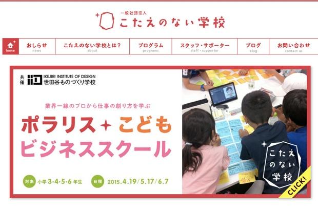 「こたえのない学校」は、グローバル化する世界に必要な「自分を知り社会を知る力」「新しい価値を創りだす力」「困難にめげず挑戦し続ける力」を育むことを目的に、2014年4月から東京で活動を開始。