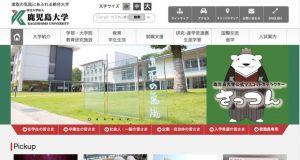 鹿児島大学IB
