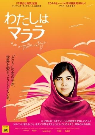 「わたしはマララ」(2015年、アメリカ、88分、配給20世紀フォックス映画)。12月11日(金)全国ロードショー 。