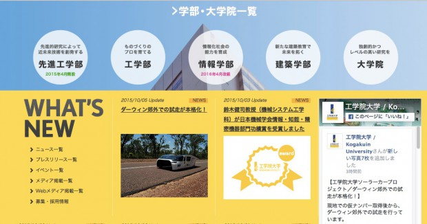 工学院IB入試