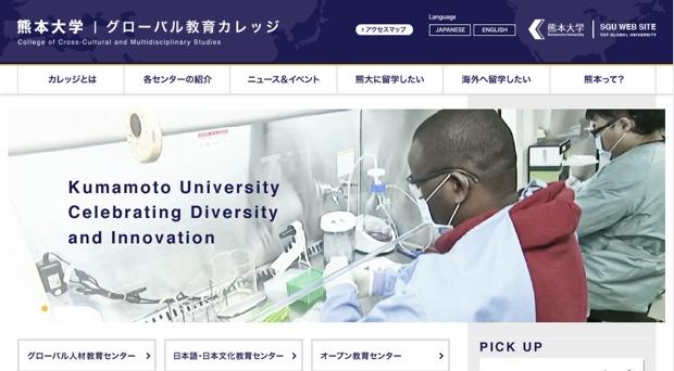 英語によるリベラルアーツ科目を提供する「グローバル人材教育センター」、留学生に日本語教育や日本事情教育を提供し世界に日本を伝える「日本語・ 日本文化教育センター」、地域にグローバルな学びの場を提供する「オープン教育センター」の3つのセンターで構成。