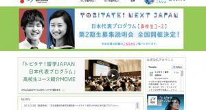 tobitate2015高校生